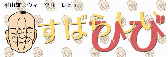 hirayama_key.jpg