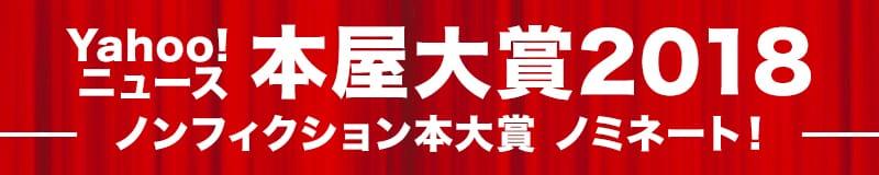 Yahoo!ニュース 本屋大賞2018 ノンフィクション本大賞ノミネート!