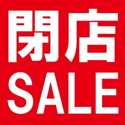 閉店Sale-01.jpg