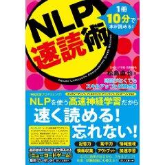 『NLP速読術』松島直也著フォレスト出版