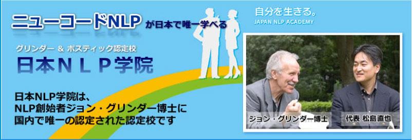 日本NLP学院ブログ