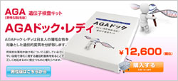 女性のAGAに!遺伝子検査キット『AGAドック・レディ』