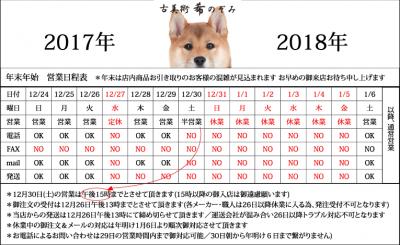 2017-2018nozomi.png