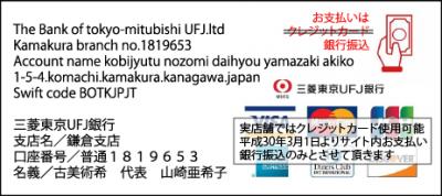 検索 三菱ufj銀行 支店名