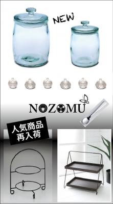 nozomu-new.png