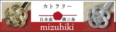 mizuhiki-top.png
