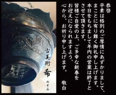 shiwasu-nozomi.png