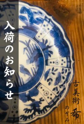 nozomi2020.1.23.png