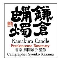 kamakura.candle.png