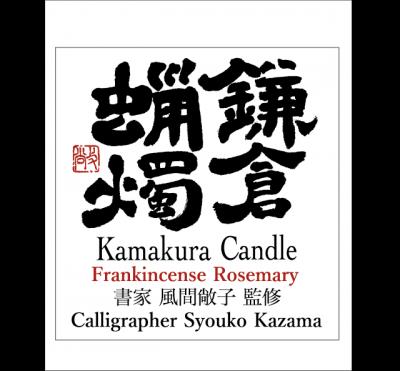 kazama.syouko.kamakura.candle.png