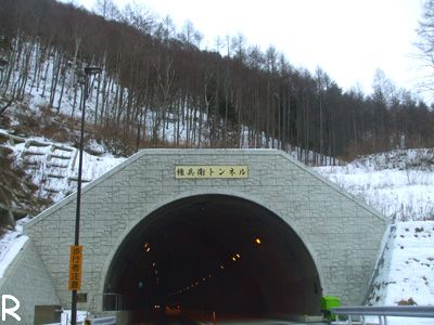 権兵衛トンネル