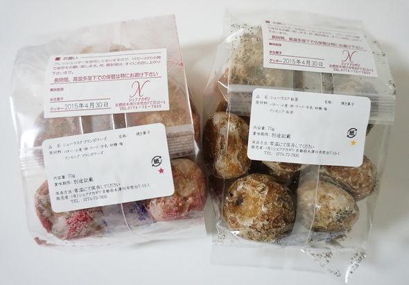 シェフ・ナカギリ【シューラスク】紅茶