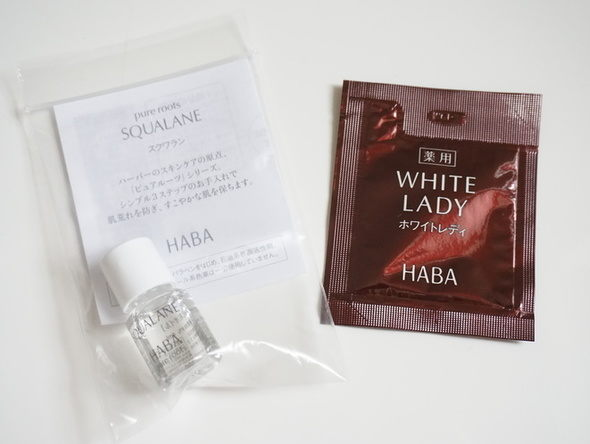 HABAハーバーサンプルプレゼント