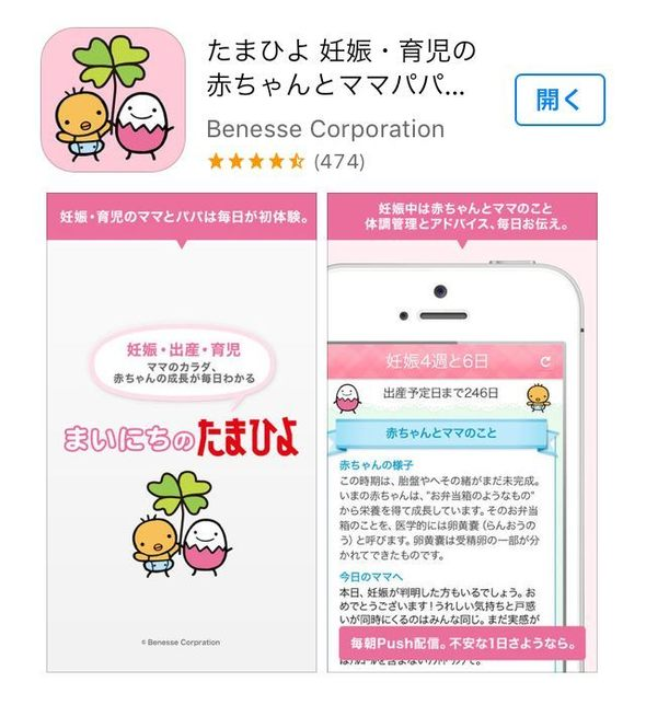 たまひよ 妊娠・育児の赤ちゃん応援アプリ まいにちのたまひよ