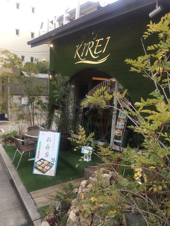 オーガニックカフェ - カフェ&パフェ 芦屋木麗(きれい)外観