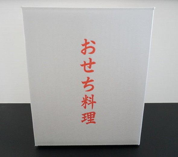 京都【祇園かにかくに】31日宅配箱