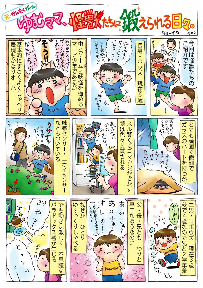 ゆむママ怪獣002_1
