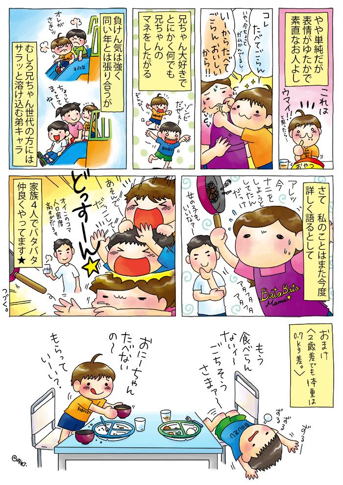 ゆむママ怪獣002_2