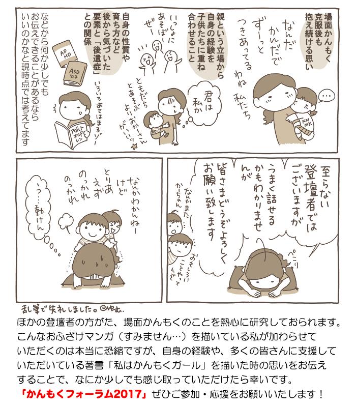 knmk_flm_shinkyo3.png