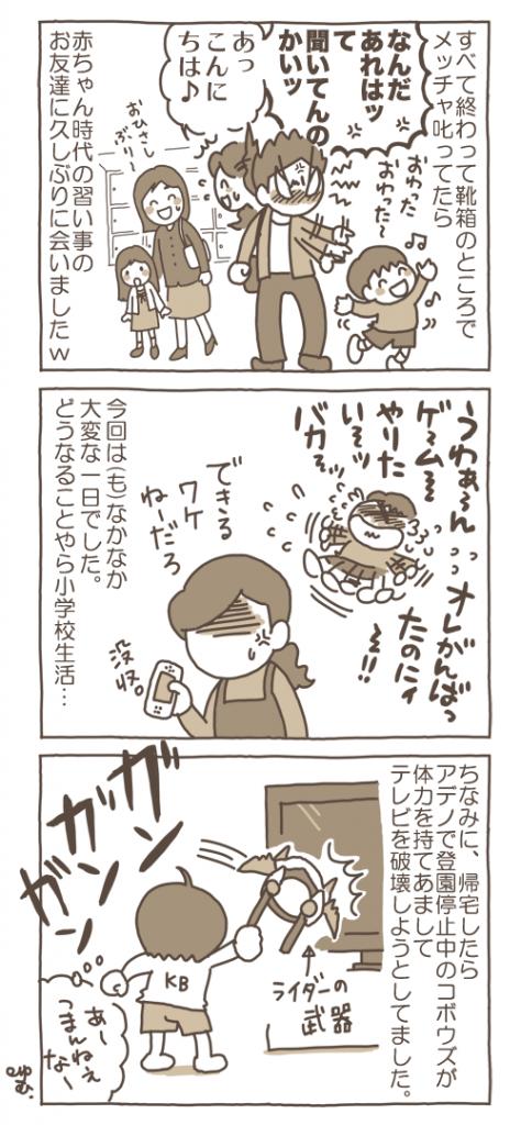 shugaku2