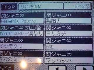 カラオケ履歴.jpg