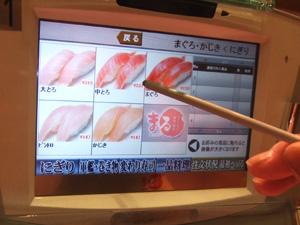 寿司まるタッチパネル
