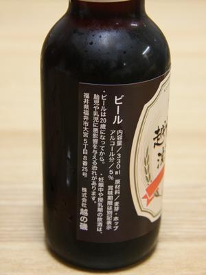 福井地ビールラベル