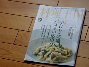 料理王国手打ち乾麺パスタの応用力
