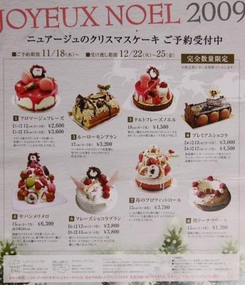 クリスマスケーキ ニュアージュ