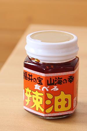 福井のご当地 ラー油