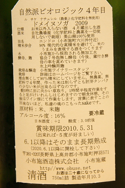 小布施ワイナリー ビオ2009