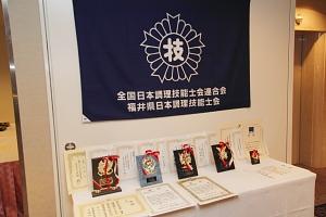 【審査結果】第15回 福井県日本調理創作技術コンクール