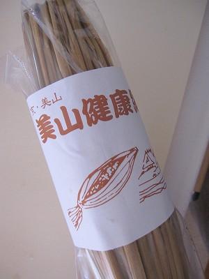 京都美山のわら納豆