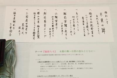 2012年福井県知事賞