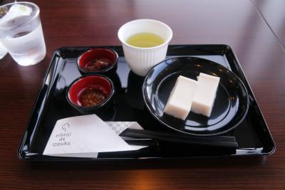 永平寺ごま豆腐