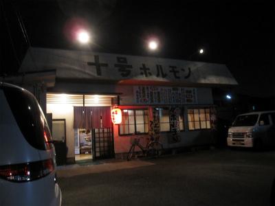 十号ホルモン福井