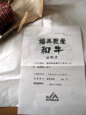 福井県産若狭牛の証明書、アミ市なかの