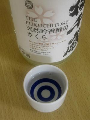 さくら酵母の日本酒