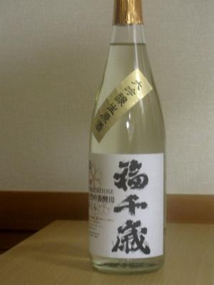 さくら酵母の大吟醸日本酒