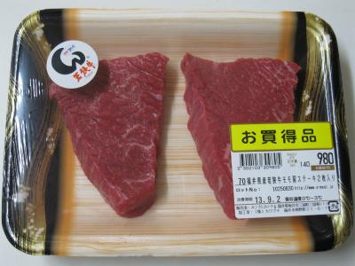 若狭牛モモ肉