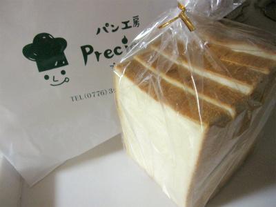 プレシャスの角食パン
