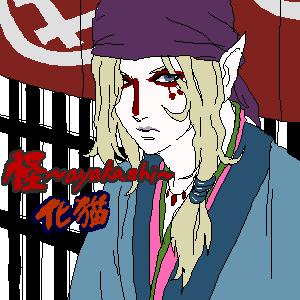 〜ayakashi〜化猫