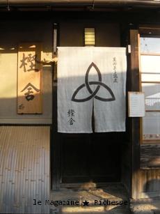 奈良 樫舎_暖簾