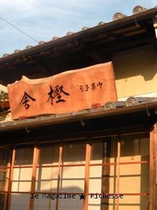 奈良 樫舎