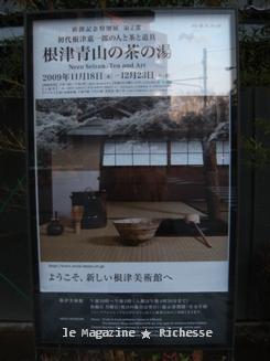 根津美術館 poster根津青山の茶の湯