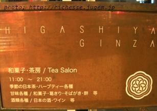 HIGASHIYA GINZA