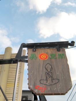le17janvier2010-Kyoto Roji Cafe