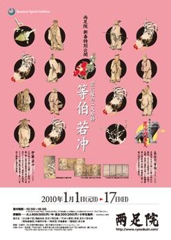 両足院新春特別拝観〜等伯と若冲、京に縁の2大絵師〜poster