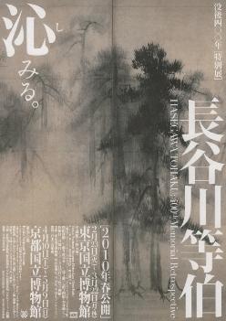 長谷川等_没後400年特別展 front