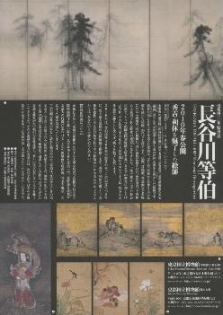 長谷川等_没後400年特別展